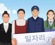 일자리재단 설립·미래인력 양성…강원 고용률 63% 추진