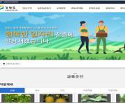 강원도 농업인력지원 포털 오픈…농촌 일자리 정보·서비스 제공