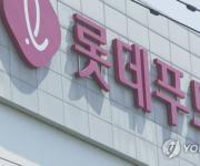 롯데푸드 직원 코로나19 확진…전 직원 재택근무