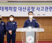 롯데케미칼, 대산공장 폭발사고 공식 사과…