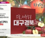 공영쇼핑, 대구·경북 특별방송서 23억원 규모 상품 판매