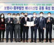 보령시-한국중부발전 '에너지산업 공동 육성' 맞손