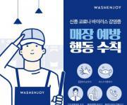 워시엔조이, 대구·경북 점포에 코로나19 지원…