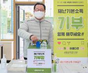 남양주시 재난지원금 기부 2주 만에 1억3천만원 돌파