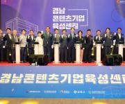 미래먹거리콘텐츠 발굴·육성…'경남 콘텐츠기업육성센터' 개소
