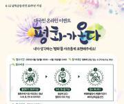 6·15 남북공동선언 20주년 기념 대국민 '평화챌린지' 이벤트