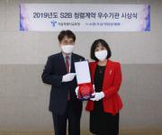 교직원공제회, 전자조달시스템 청렴계약 우수기관 시상식 개최