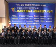 고용노동부-한국산업인력공단, 국가인적자원개발컨소시엄 시상식