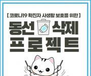 '확진자 인권보호'…고양시, 코로나19 인터넷 방역단 운영