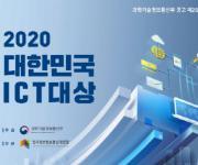 ICT대연합, 내달 16일까지 '정보통신기술 대상' 우수기업 모집