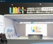 링크사업단, 12월까지 '2020 에듀테크 코리아 페어' 참여