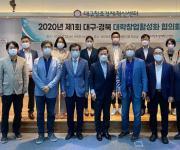 대구창조경제혁신센터·8개 대학 창업활성화협의회 출범