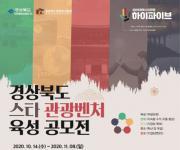 경북콘텐츠진흥원, 내달 8일까지 '스타관광벤처 육성 공모전'