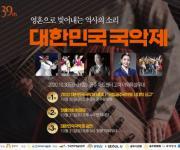 공주시·한국국악협회, 30∼31일 공주서 '대한민국국악제' 개최