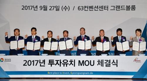 경남도, 서울서 투자유치설명회