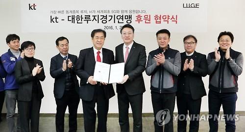 KT, 동계올림픽 종목 '루지' 후원 협약