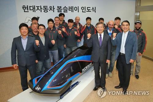 국가대표팀에 신규 봅슬레이 전달한 현대차
