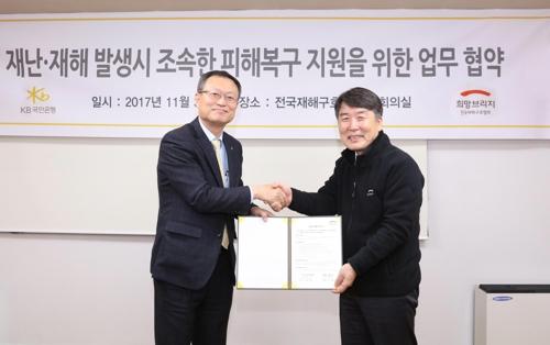 [KB국민은행 제공]