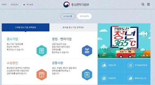 중소벤처기업부 홈페이지