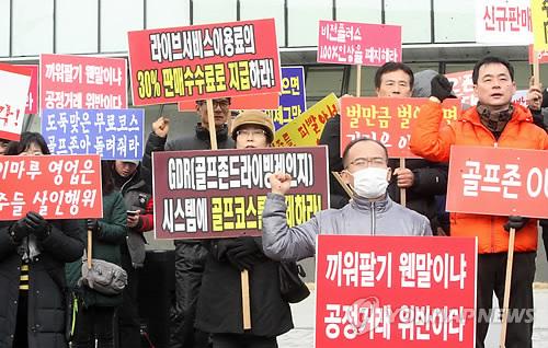 성난 골프존 사업자들 [연합뉴스 자료사진]