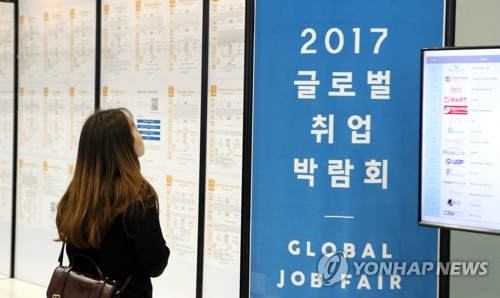 해외 취업 박람회에서 게시판 둘러보는 구직자 모습 [연합뉴스 자료사진]