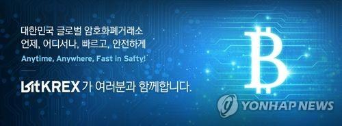 대한민국 글로벌 암호화폐거래소 '비트KREX'