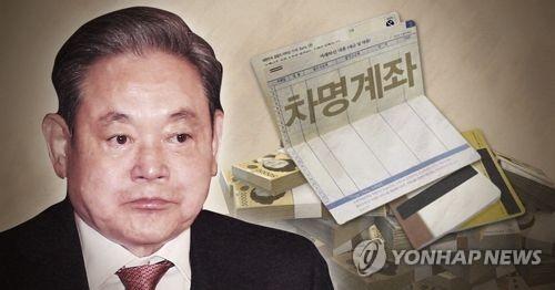 이건희 삼성그룹 회장의 불법 차명계좌 (PG)