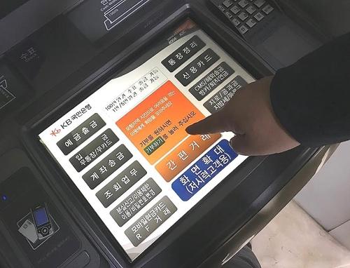 KB국민은행 ATM의 성금기부화면