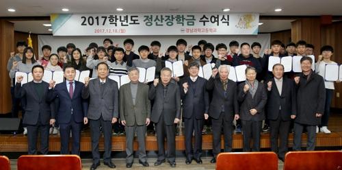정산장학재단 고교생 52명에게 장학금 전달