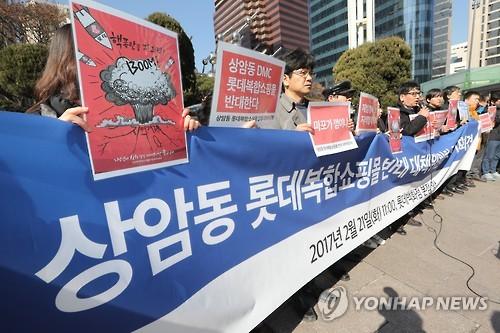 롯데 상암쇼핑몰 건립 반대하는 지역 시민단체 회원들 [연합뉴스 자료사진]