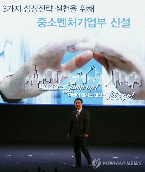 중소벤처기업부 'PT'하는 홍종학 장관