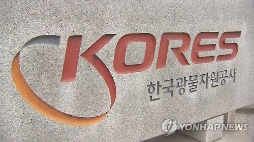 한국광물자원공사