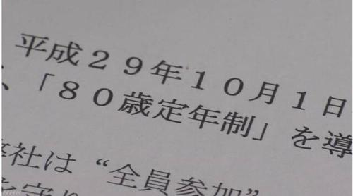 80세 정년제를 도입한 히가시삿포로닛쓰유소[NHK 캡처]