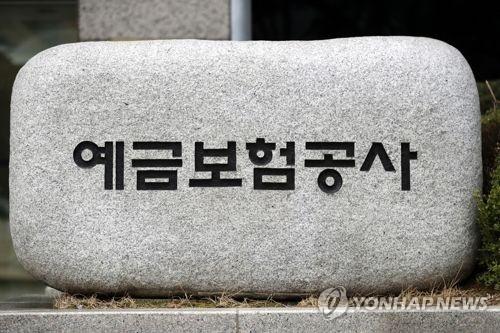 예금보험공사 [연합뉴스 자료사진]