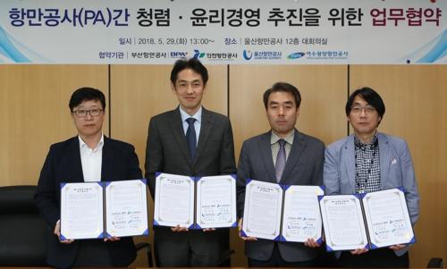 4개 항만공사, 청렴·윤리경영 MOU