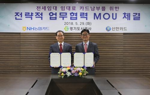 신한카드, 경기도시공사와 전략적 업무협약 체결