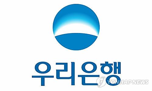 우리은행  [연합뉴스 자료사진]
