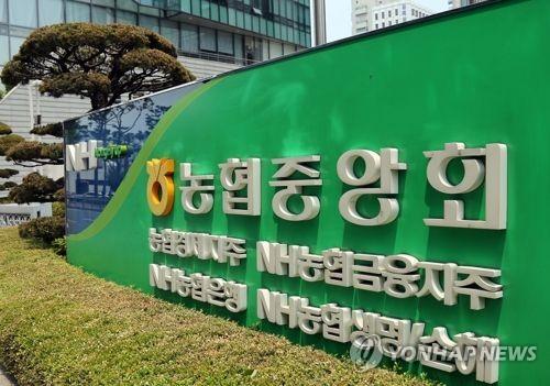 농협중앙회 [연합뉴스 자료사진]