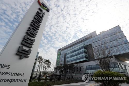 국민연금공단 기금운용본부  [연합뉴스 자료사진]