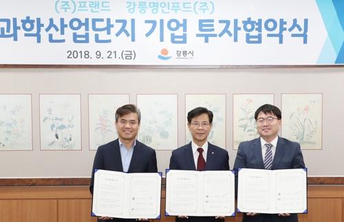 강릉과학산업단지 기업 투자 협약식.