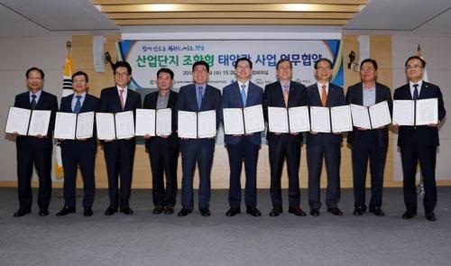산업단지 조합형 태양광 발전사업 업무협약