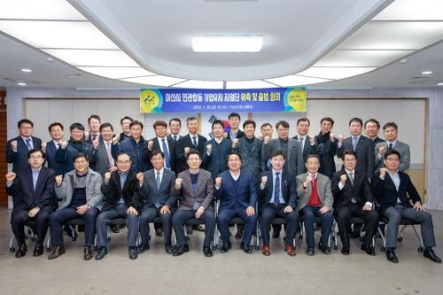 아산시 기업유치 지원단