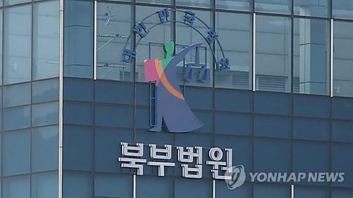 서울 북부지방법원