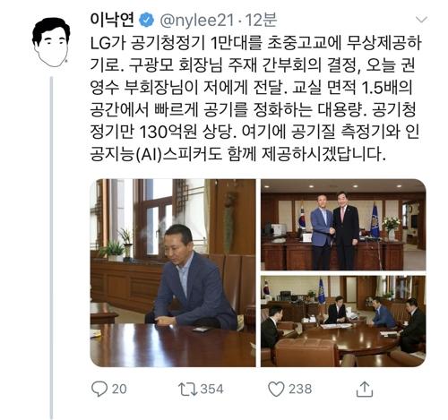 """이낙연 총리 """"LG가 공기청정기 1만대 초중고에 무상제공"""""""