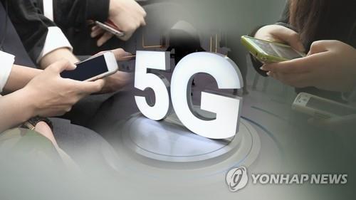 5G 이동통신