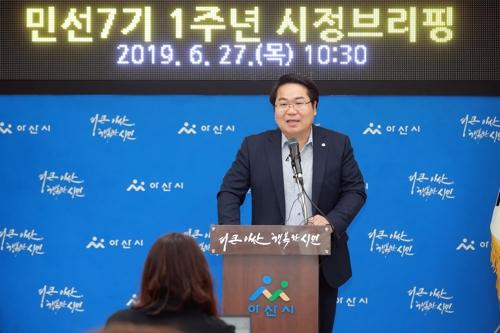 기자회견하는 오세현 아산시장