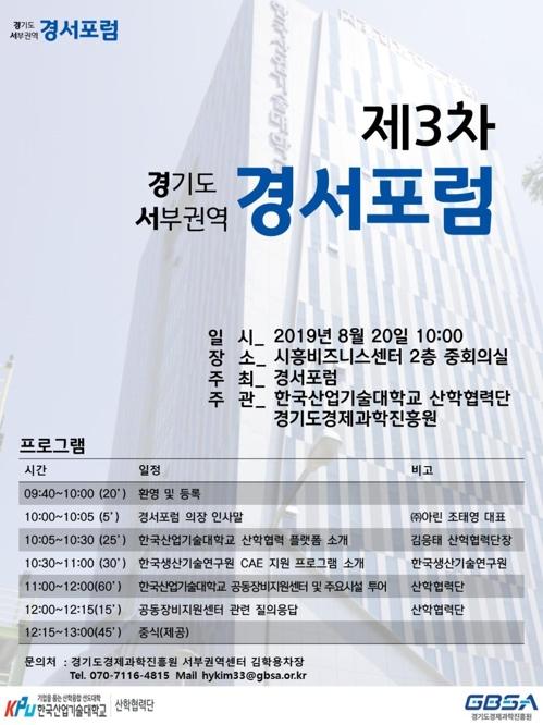 '경서포럼' 3차회의 포스터.