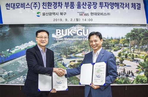 울산북구·현대모비스, 친환경차 부품 공장 투자양해각서 체결