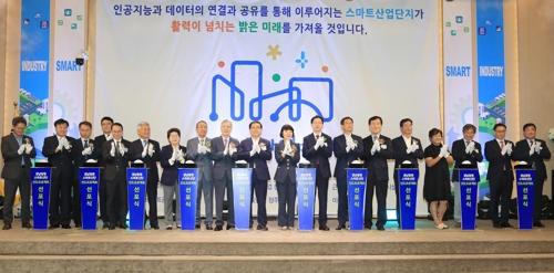 경남창원 스마트산단 비전 선포식