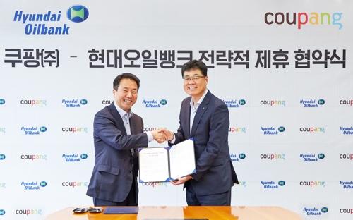 쿠팡-현대오일뱅크 전략적 제휴 협약